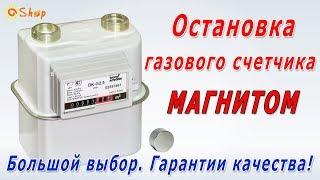 Остановка счетчика газа магнитом