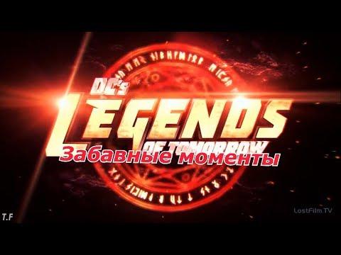 Legends Of Tomorrow    Забавные моменты
