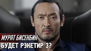 Мурат Бисенбин - о фильме рэкетир 3( 2017 )