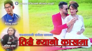 "NEW NEPALI LOKDOHORI SONG ""तिम्रै न्यानो काखमा"" 2074/2017_ SANGITA THAPA/DHIRENDRA SHAHI"