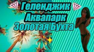 VLOG:Геленджик. Аквапарк
