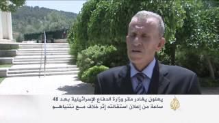 استقالة وزير الدفاع يربك الحكومة الإسرائيلية