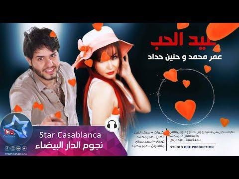 اغنية عمر محمد وحنين حداد عيد الحب 2016 كاملة MP3 + HD / Hanen Hadad & Omar Mohammed - 3ed alhop