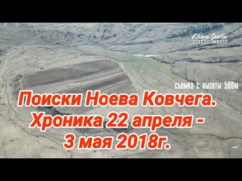 Поиски Ноева Ковчега. Хроника 22 апреля - 3 мая 2018 года.