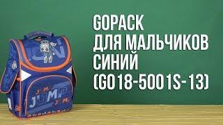 Розпакування GoPack 34х26х13 см 11 л для хлопчиків Синій GO18-5001S-13