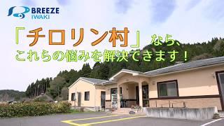 このビデオは、小規模多機能型居宅介護「チロリン村」紹介PVです。いわき市三和町にある居宅介護施設。 詳しくは、動画ポータルサイト『Breeze...