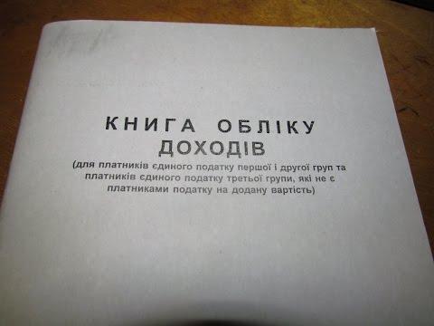 Книга замечаний и предложений ИП