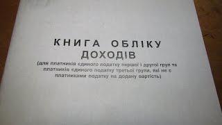 Книга обліку доходів платника єдиного податку - учет дохода ЧПшника (ФОПа)