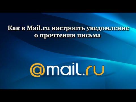Как отправить письмо по электронной почте с уведомлением о прочтении