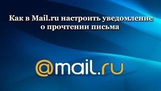 Как в Mail.ru настроить уведомление о прочтении письма