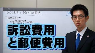 訴訟費用と郵便費用/厚木弁護士ch・神奈川県