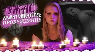 УЖАС АМИТИВИЛЛЯ: ПРОБУЖДЕНИЕ (Фильм ужасов 2017) - УЖАСНОЕ УБИЙСТВО СЕМЬИ
