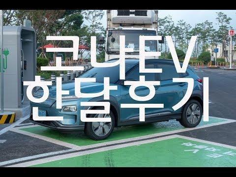 [ 상구보리의자동차여행] 코나EV 한달 후기