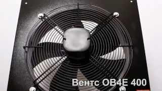 Осевой вентилятор Вентс ОВ 4Е 400(, 2015-04-22T21:17:35.000Z)