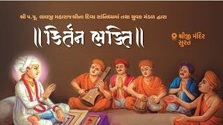 Kirtan Bhakti - Surat | 2021