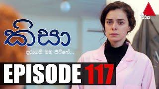 Kisa (කිසා) | Episode 117 | 02nd February 2021 | Sirasa TV Thumbnail