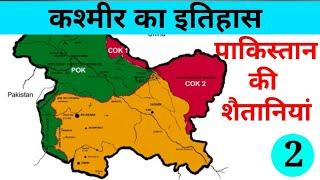 कश्मीर का इतिहास 1945 से 2004 तक | धारा 370 |1965 युद्ध |1971 युद्ध|कारगिल युद्ध
