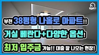 [부천아파트]거실 베란다 있는 원종동 38평형 3룸 신…
