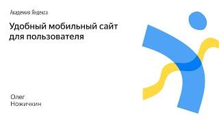 071. Удобный мобильный сайт для пользователя – Олег Ножичкин(, 2015-10-21T09:46:39.000Z)