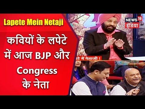 Lapete Mein Netaji | कवियों के लपेटे में आज BJP और Congress  के नेता | हास्य कवियों का चुनावी चक्कर