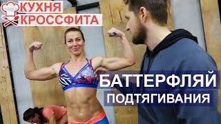 видео Подтягивания баттерфляй: техника выполнения упражнения