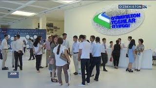 Международный форум инноваций во дворце творчества молодёжи