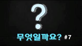 현미경 500배확대 무엇을까요? #7