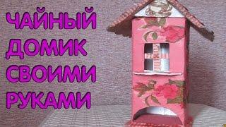 DIY: Чайный домик своими руками из пакета из под сока