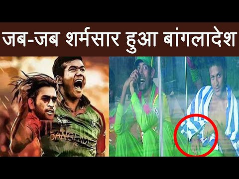 Bangladesh team shamed cricket in these 6 incidents | वनइंडिया हिंदी thumbnail