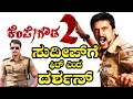Challenging Star Darshan said only Kiccha Sudeep fits for Kempegowda 2