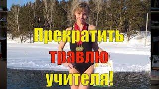 Прекратить травлю учителя! Принести извинения педагогу и восстановить Кувшинникову на работе!