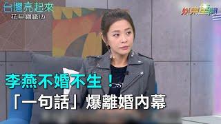 李燕不婚不生!「一句話」爆離婚內幕|三立新聞網SETN.com