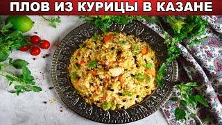 КАК ПРИГОТОВИТЬ ПЛОВ НА ПЛИТЕ В КАЗАНЕ ИЗ КУРИЦЫ? Рассыпчатый, вкусный, насыщенный, быстрый