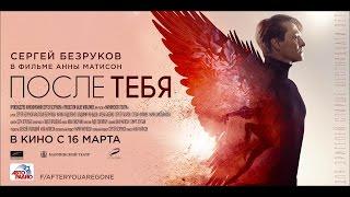 ПОСЛЕ ТЕБЯ (2017) официальный трейлер