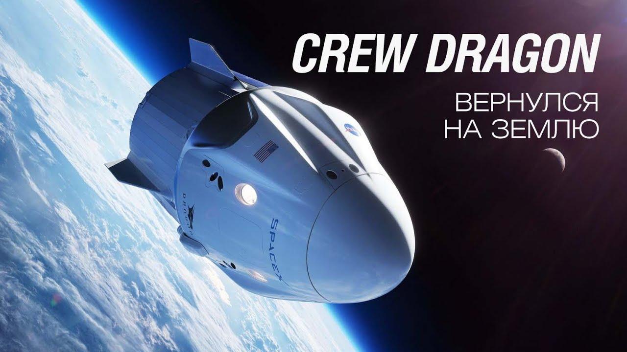 Илон Маск молился при приводнении Crew Dragon