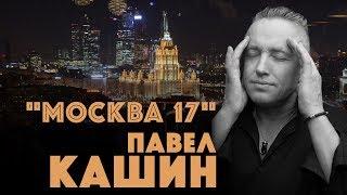 Павел Кашин клип Москва 17 (2019) Премьера