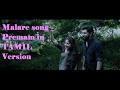 Malare video song HD ||Tamil version || Premam || Nivin Pauly || Sai Pallavi