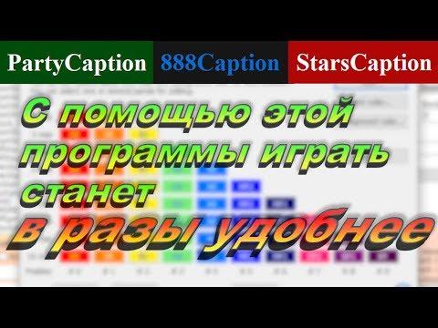 Обзор Starscaption, одна из самых необходимых покерных программ