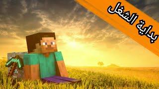 ماين كرافت 4# : بداية بناء البيت ! 😍 | Minecraft Single Player Ep 4