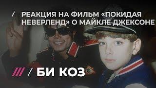Майкл Джексон — гений или педофил. Михаил Козырев о скандале из-за фильма «Покидая Неверленд»