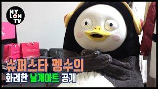 [NYLON TV KOREA] 펭수 날개아트  - 나일…