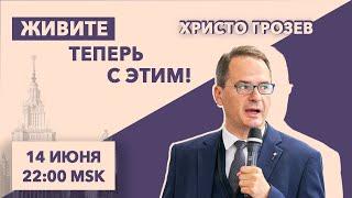 Живите теперь с этим!// Христо Грозев //14.6.21