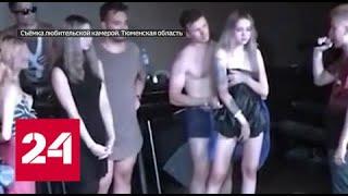 В Тюмени студенческий праздник превратился в эротическое шоу - Россия 24