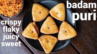 Badam Puri Recipe | Badam Poori | ಬಾದಾಮ್ ಪುರಿ ಸಿಹಿ | Badam Puri Sweet