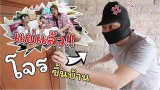 5 วิธีเอาตัวรอด เมื่อโจรขึ้นบ้าน!!!   ละครสั้นหรรษา   แม่ปูเป้ เฌอแตม Tam Story