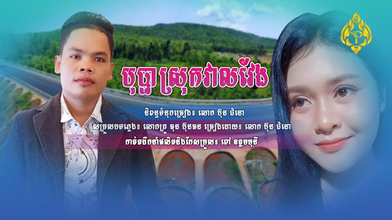 បុប្ផាស្រុកវាលវែង-ប៊ុន ជំនោរ|Bopha Srok Veal Veng-Bun Chumno|និពន្ធទំនុកច្រៀងថ្មី