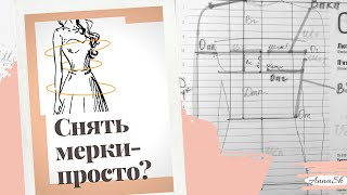 В Снятии мерок - Сложного ничего нет!!! Для нижнего белья и плечевых изделий.