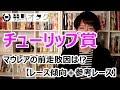 【2018チューリップ賞】マウレアの前走敗因は!?(レース傾向・参考レース解説)