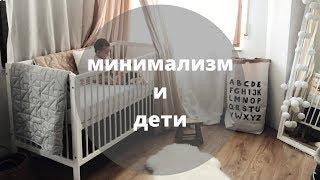 МИНИМАЛИЗМ И ДЕТИ:НАША ДЕТСКАЯ