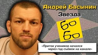 Второе интервью со звездой Бо Бо Андреем Басыниным